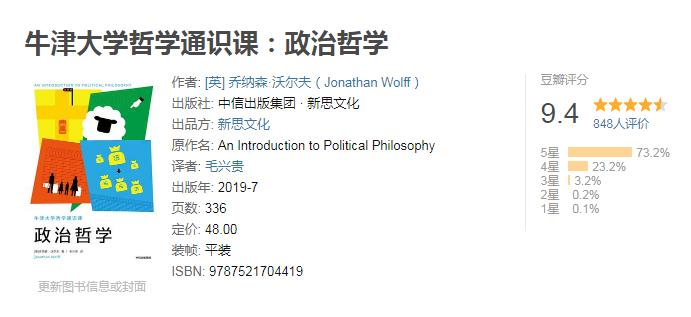 政治哲学豆瓣封面